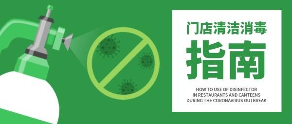 疫情抗疫消毒殺毒安全警示提示口罩宣傳綠色公眾號封面大圖