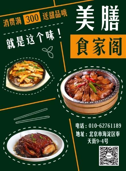 饭店菜品海报设计模板素材