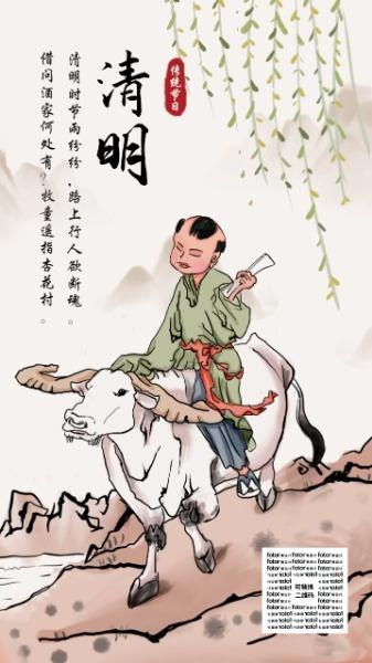 中國風古風清明節放牛傳統節日手機海報