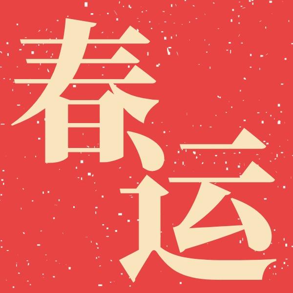 商业 | 鹰哒:春节将至,春运真是太太太太难了