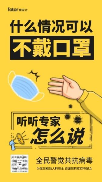 疫情抗疫消毒安全警示提示口罩宣傳黃色手機海報
