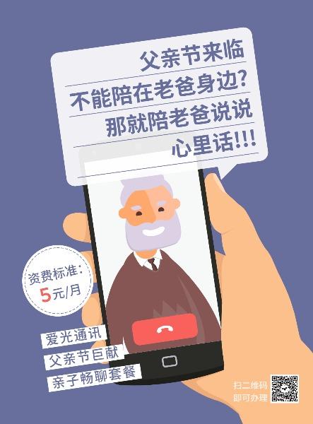 父亲节移动通信套餐海报设计和印刷