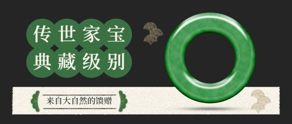 珠寶首飾玉器手鐲黑色綠色簡約中式公眾號封面大圖