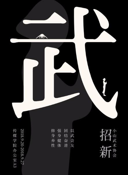 校园武术协会招新海报设计模板素材