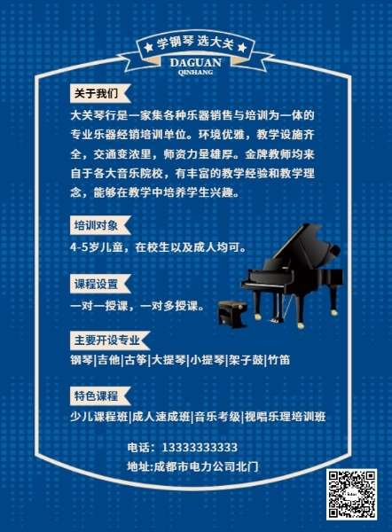 dm宣传单(a4)模板素材_在线设计dm宣传单(a4)_fotor