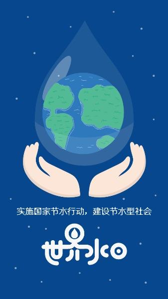 世界水日节约用水环保公益手机海报