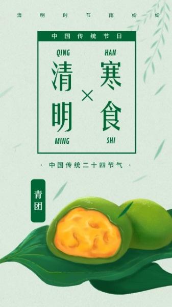 清明節青團插畫傳統節日手機海報