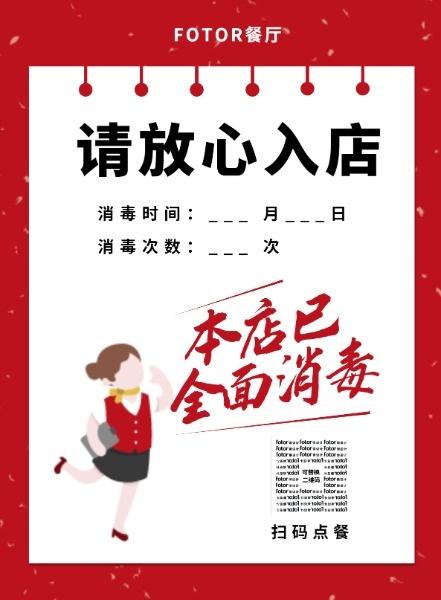 疫情抗疫通知公告消毒安全放心卡通紅色海報