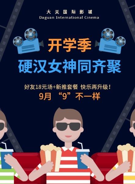开学季电影院活动dm宣传单设计模板素材