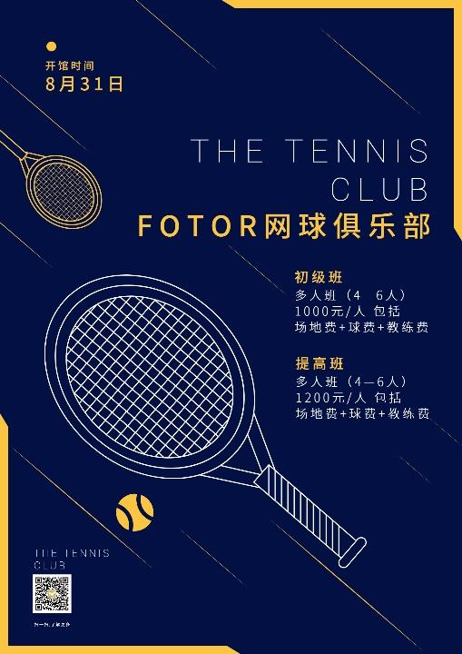 网球俱乐部培训班海报设计模板素材