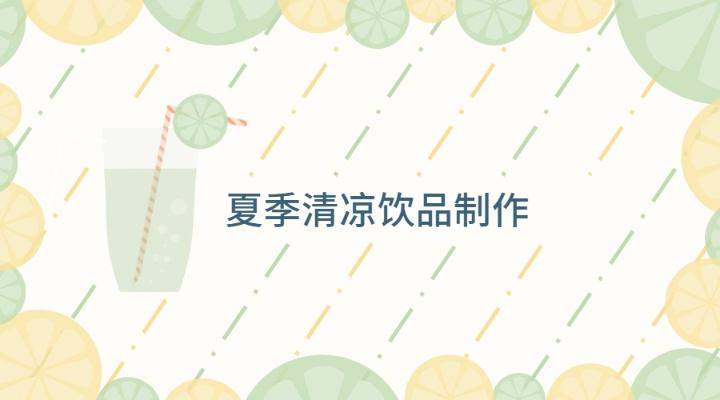 夏季饮品制作黄色绿色公众号封面大图模板素材_在线设计公众号封面