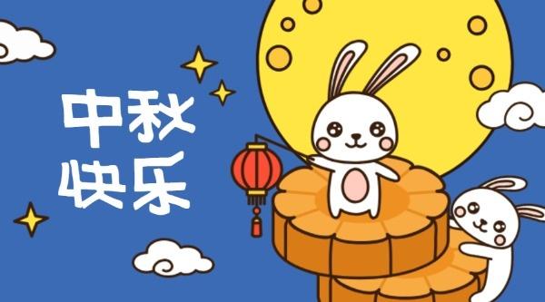 手绘卡通可爱中秋节