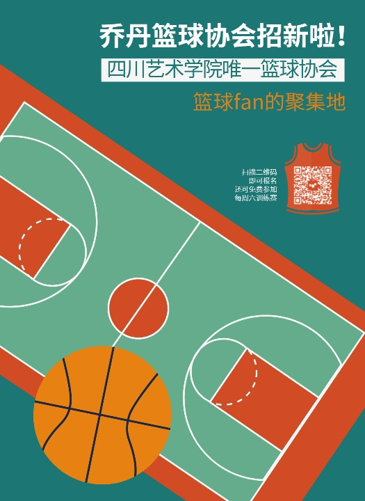 校园篮球协会招新dm宣传单设计模板素材