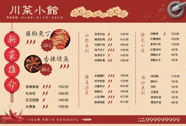 川菜館菜品上新菜單