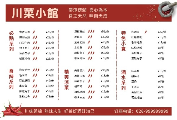 川菜飯館菜單