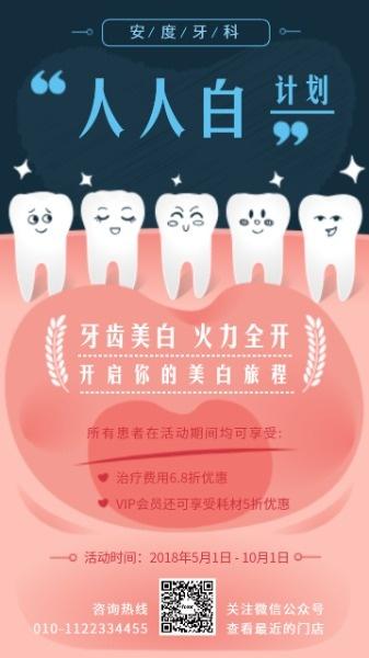 可爱趣味口腔牙科宣传广告手机海报