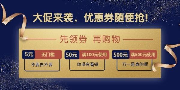 電商促銷金色淘寶banner