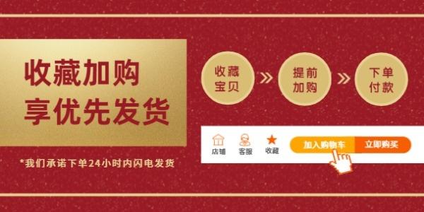 電商收藏加購淘寶banner