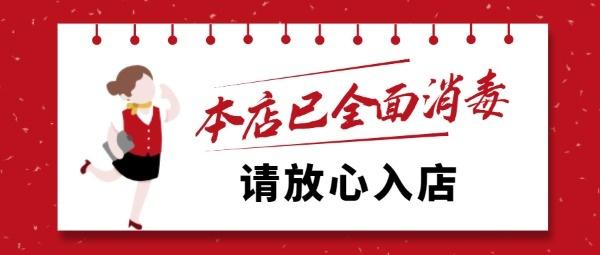 疫情抗疫通知公告消毒安全放心卡通紅色公眾號封面大圖