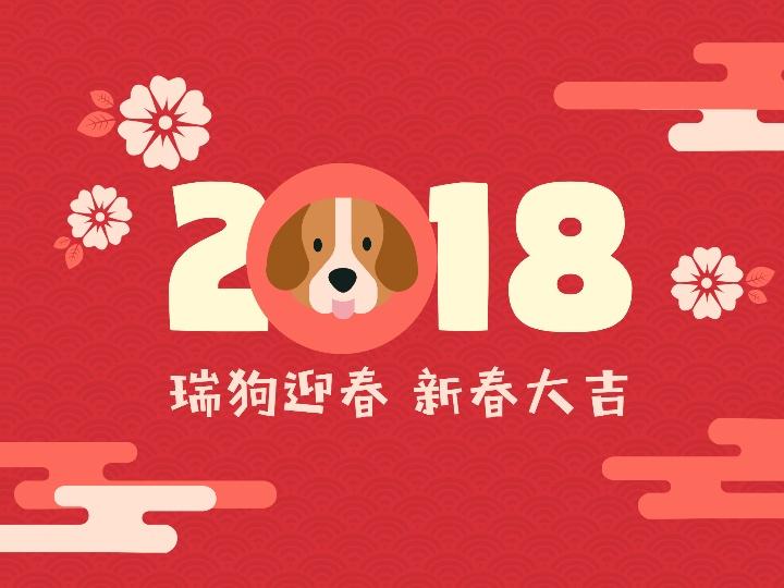 瑞狗迎春新年大吉贺卡设计模板素材