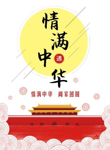 2018国庆节海报文案