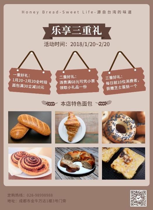 面包店开业大酬宾dm宣传单(a4)模板素材_在线设计dm单