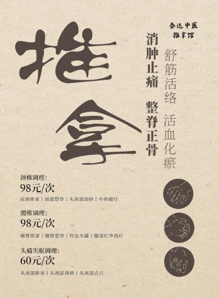 中医推拿馆dm宣传单设计模板素材
