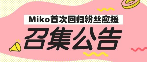 粉色卡通飯圈粉絲召集公告公眾號封面大圖