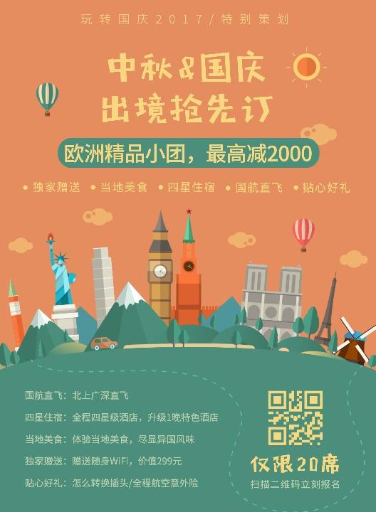 中秋国庆出境旅游海报设计和印刷
