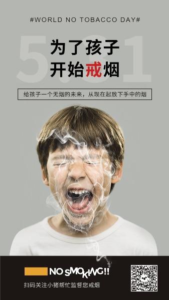 戒烟二手烟儿童健康海报设计