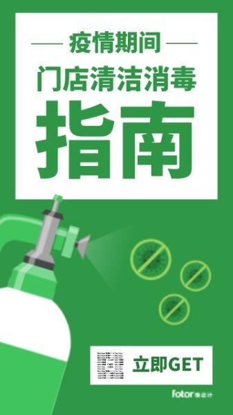 疫情抗疫消毒殺毒安全警示提示口罩宣傳綠色手機海報