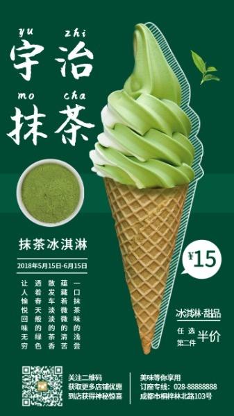 抹茶冰淇淋折扣手机海报
