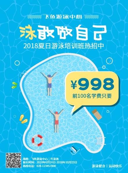 夏天游泳馆dm宣传单设计模板素材