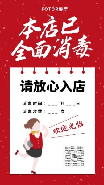 疫情抗疫通知公告消毒安全放心卡通紅色手機海報