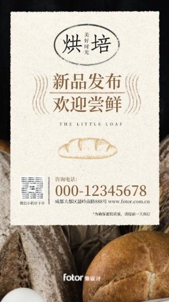 褐色復古蛋糕店新品發布手機海報