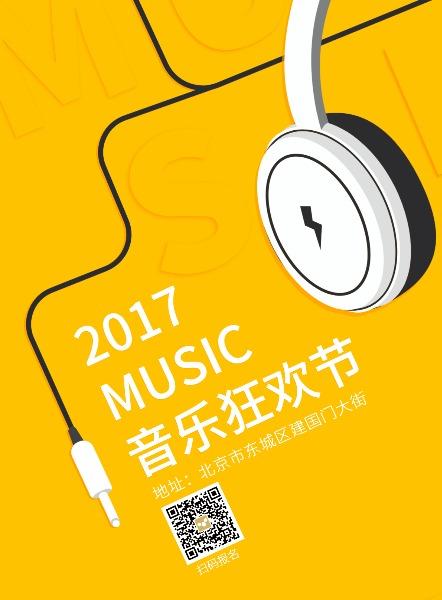 音乐狂欢节海报设计和印刷