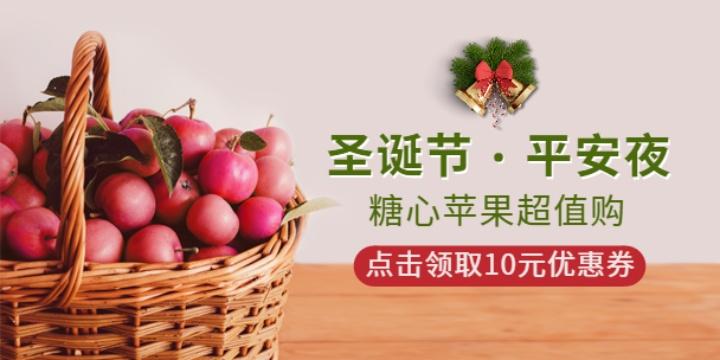 糖心苹果圣诞促销活动淘宝banner设计模板素材