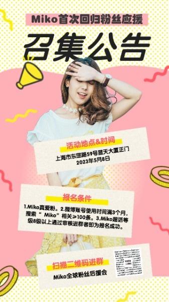 粉色卡通飯圈粉絲召集公告手機海報