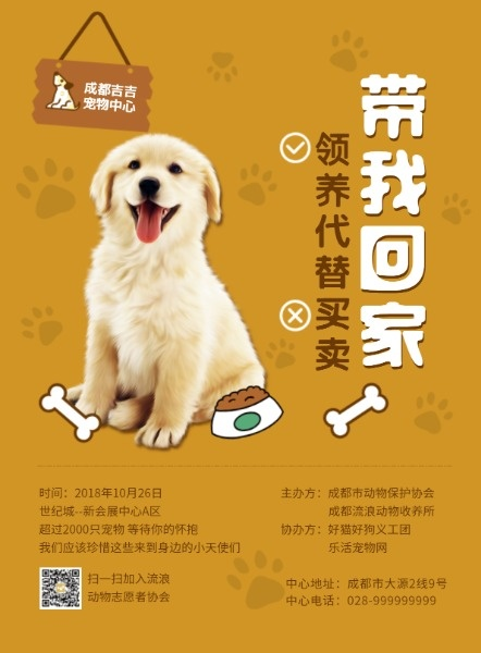 宠物狗领养中心海报设计和印刷