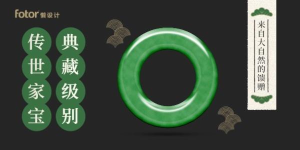 珠寶首飾玉器手鐲黑色綠色簡約中式淘寶banner
