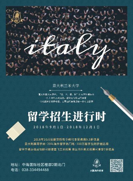 出国留学招生海报设计模板素材