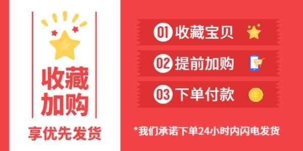 紅色簡約店鋪收藏加購淘寶banner