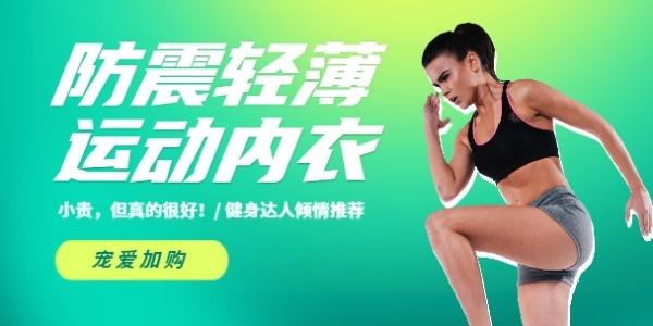 綠色漸變女性運動內衣淘寶banner