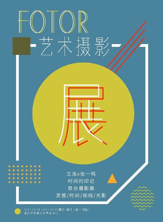 艺术摄影展览海报设计模板素材