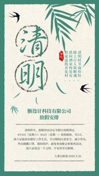 清明節日放假休假安排計劃通知公告復古中國風手機海報