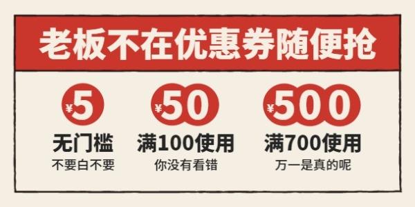 紅色大字報風格淘寶banner