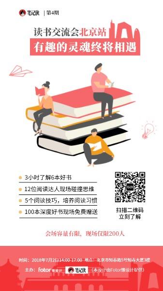 读书交流会手机海报模板素材_在线设计手机海报_fotor