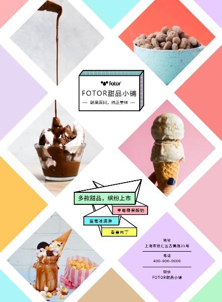 甜品店上新宣传海报设计和印刷