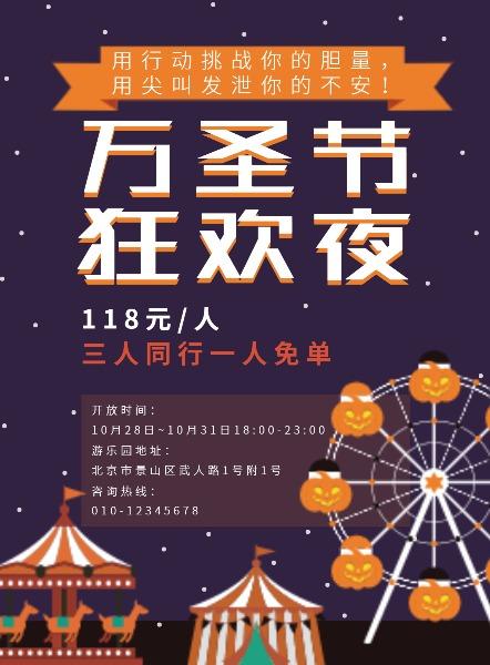 西方万圣节狂欢节海报设计和印刷