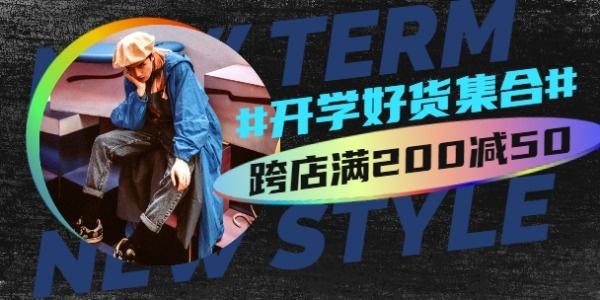 藍色潮流開學季服飾促銷淘寶banner